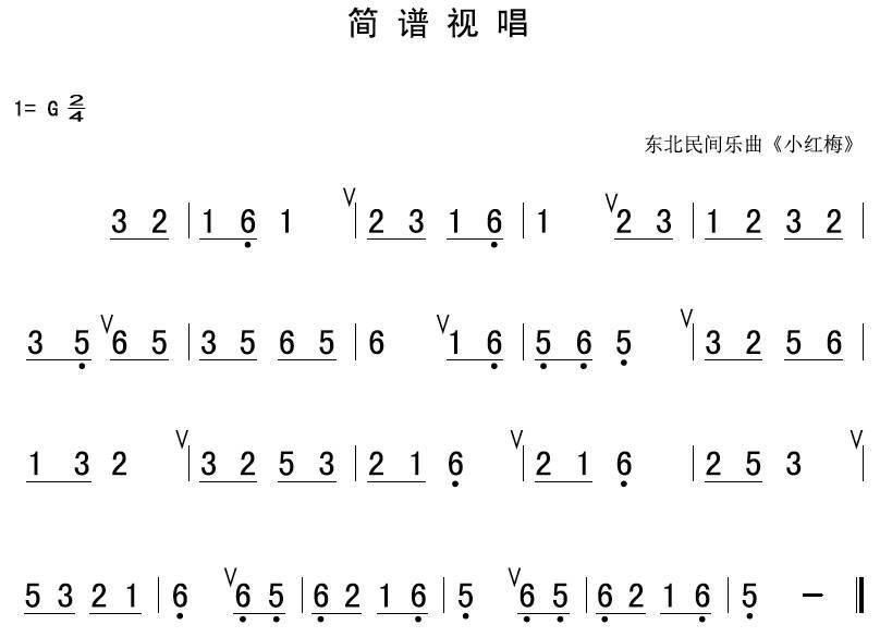 越剧简谱视唱_越剧曲谱网简谱