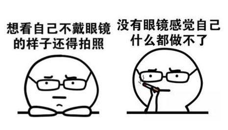 带平光眼镜会近视吗_不是近视眼经常戴无度数的眼镜对眼睛有伤害吗?如何选择无度数 ...