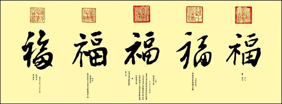 几位清朝皇帝写的福字图片