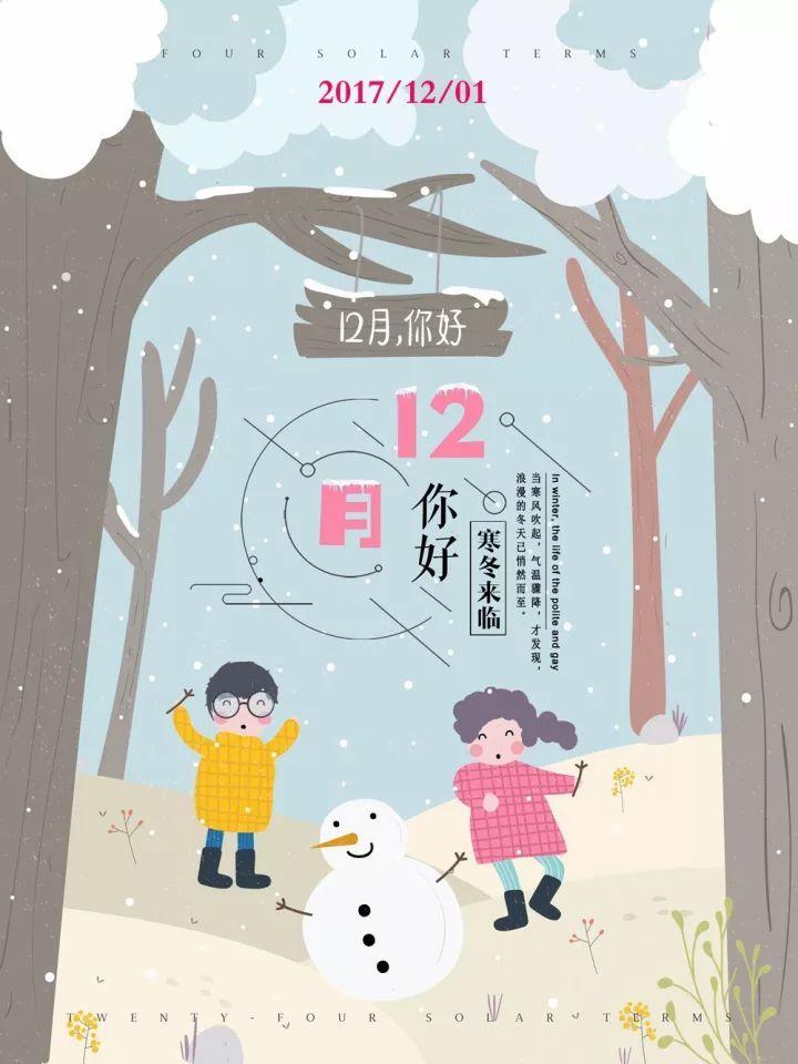 12月早安励志图片 12月励志语录句子