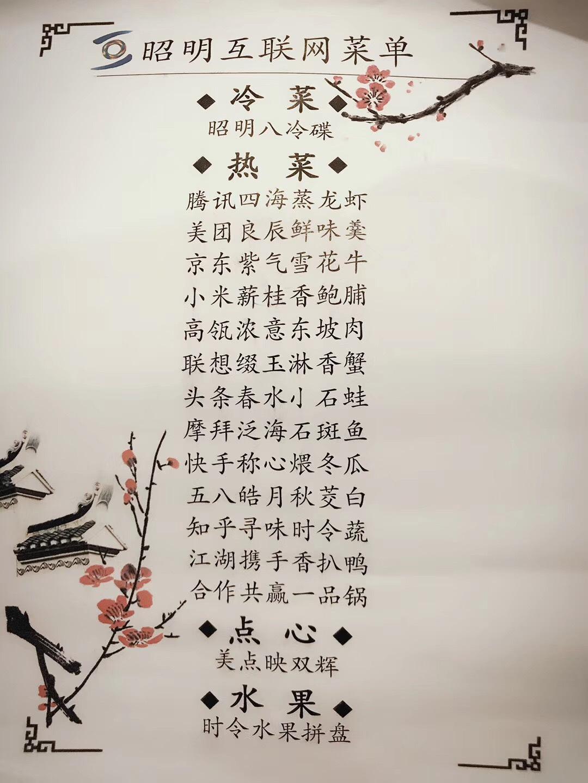 互联网大会的饭桌江湖 '东兴饭局'截胡'丁磊晚宴'的照片 - 17