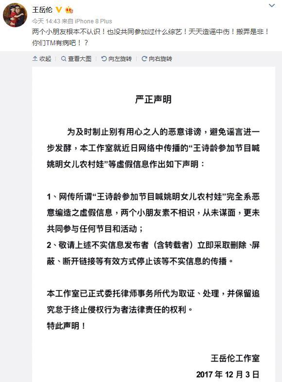 王岳伦发飙为女辟谣 微博引围观