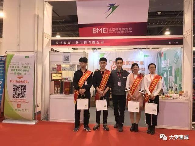 2017北京微商博览会丨宁德春辉生物新品闪耀亮相