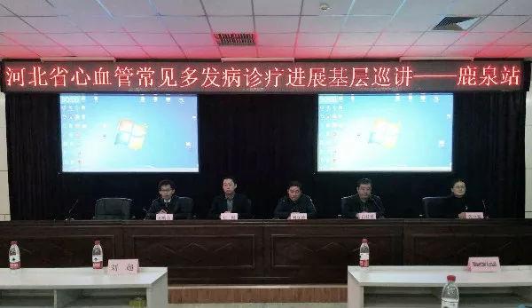 河北省心血管常见病多发病巡讲大会在鹿泉人民院成功举行