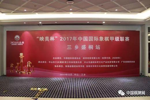 国象联赛重庆胜深圳继续