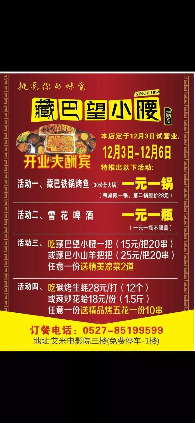 终于在泗阳能吃到这么好吃的烧烤了《藏巴望小腰》12月3日强势入驻