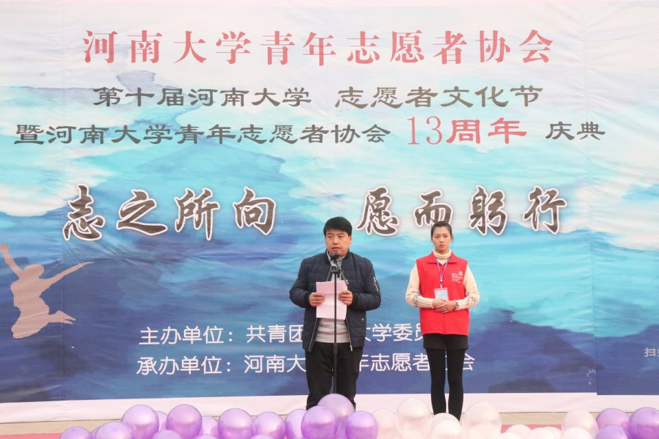 河南大学第十届志愿者文化节暨青年志愿者协会13周年庆典隆重举行