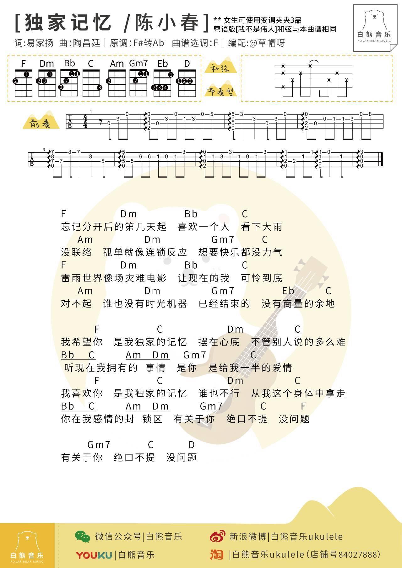 暖心推荐 独家记忆里有我爱的人 独家记忆 我爱的人 陈小春 尤克里里弹唱谱