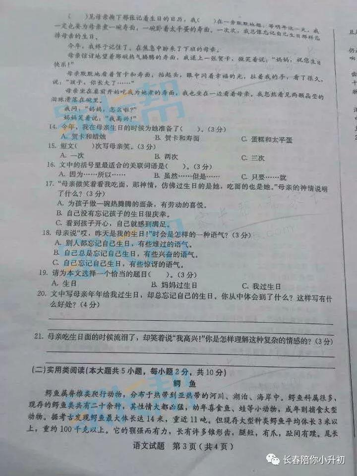 2016年长春6年级质量监测语文试题及答案(责编保举:中测验题jxfudao.com)