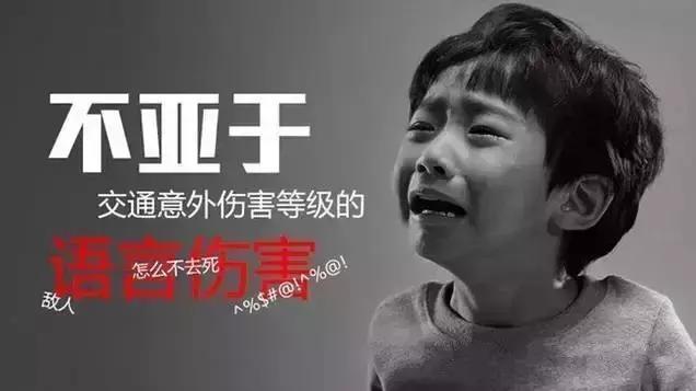 语言暴力——孩子,你的心痛不痛!