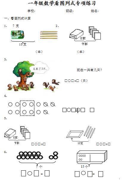一年级数学看图列式专项练习图片