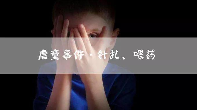 """虐童频发,别在取证时对被害儿童造成""""二次伤害"""""""