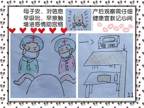 90后助产士手绘暖心漫画,助聋哑孕产妇顺利分娩