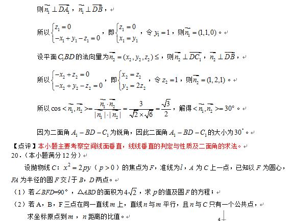 2012全国卷理科数学_2012年新课标全国卷理科数学试卷大题