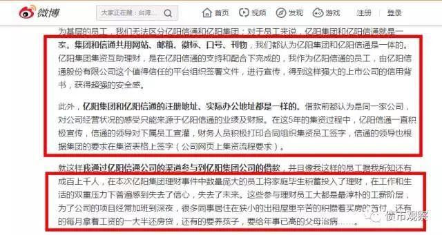 亿阳集团被曝违约坑了内部员工