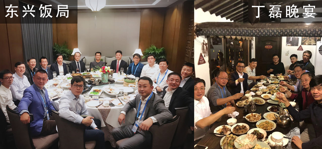 互联网大会的饭桌江湖 '东兴饭局'截胡'丁磊晚宴'