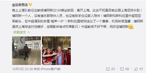 央视记者:博阿斯独自离开上海,无人送行