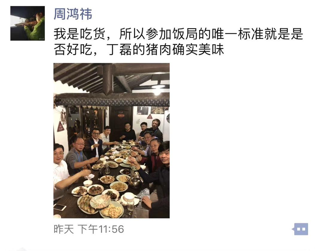 互联网大会的饭桌江湖 '东兴饭局'截胡'丁磊晚宴'的照片 - 13