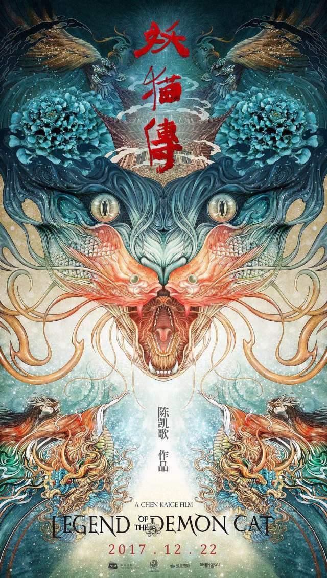 《妖猫传》电影海报