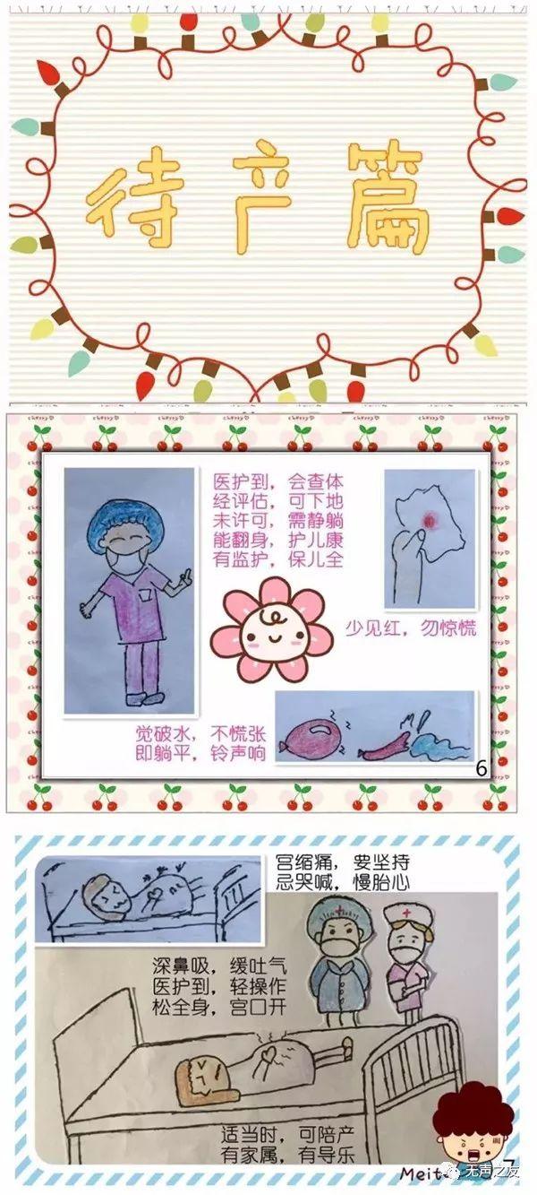 """上海""""90后""""助产士手绘暖心漫画 助聋人孕妇顺利分娩"""