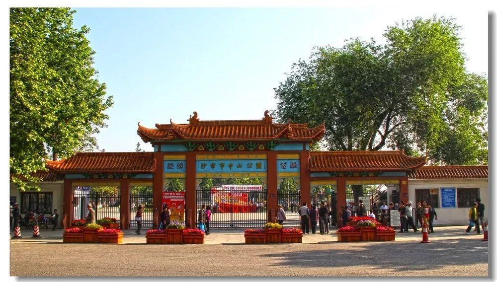 【连载】《荆州散记》(十六)沙市中山公园的古今胜景