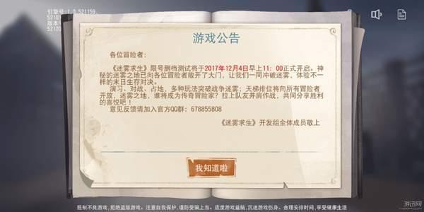 """网易手游《迷雾求生》开测:2.5D版""""绝地求生""""的照片 - 2"""