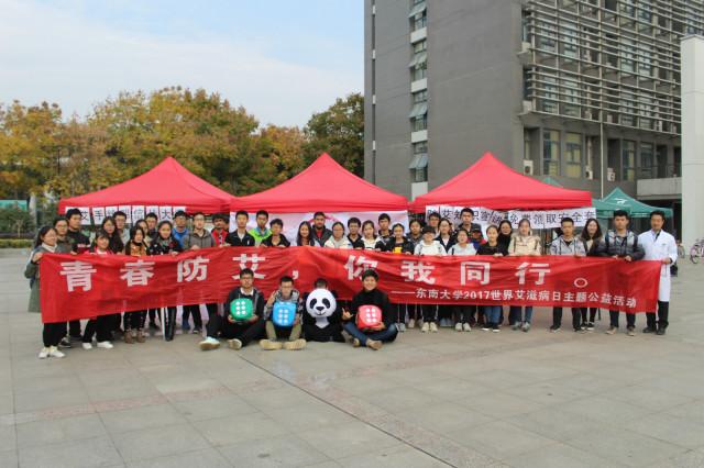东南大学举行2017年世界艾滋病日主题公益活动