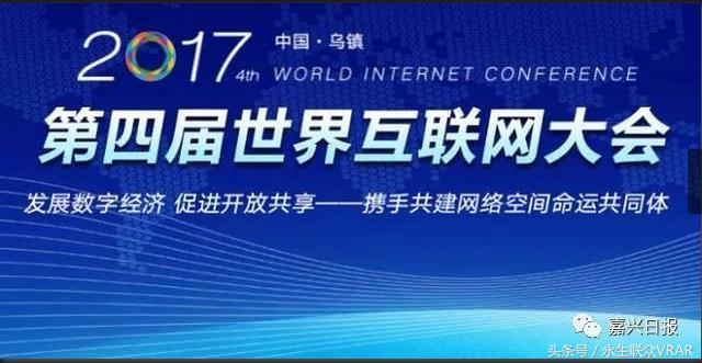 VR虚拟现实、AR增强现实黑科技亮相世界互联网大会·互联网之光博览会