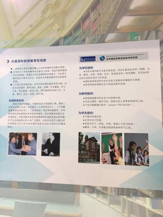穿越国际教育会展时空解读大英百科教育--引领steam教育走向大众的