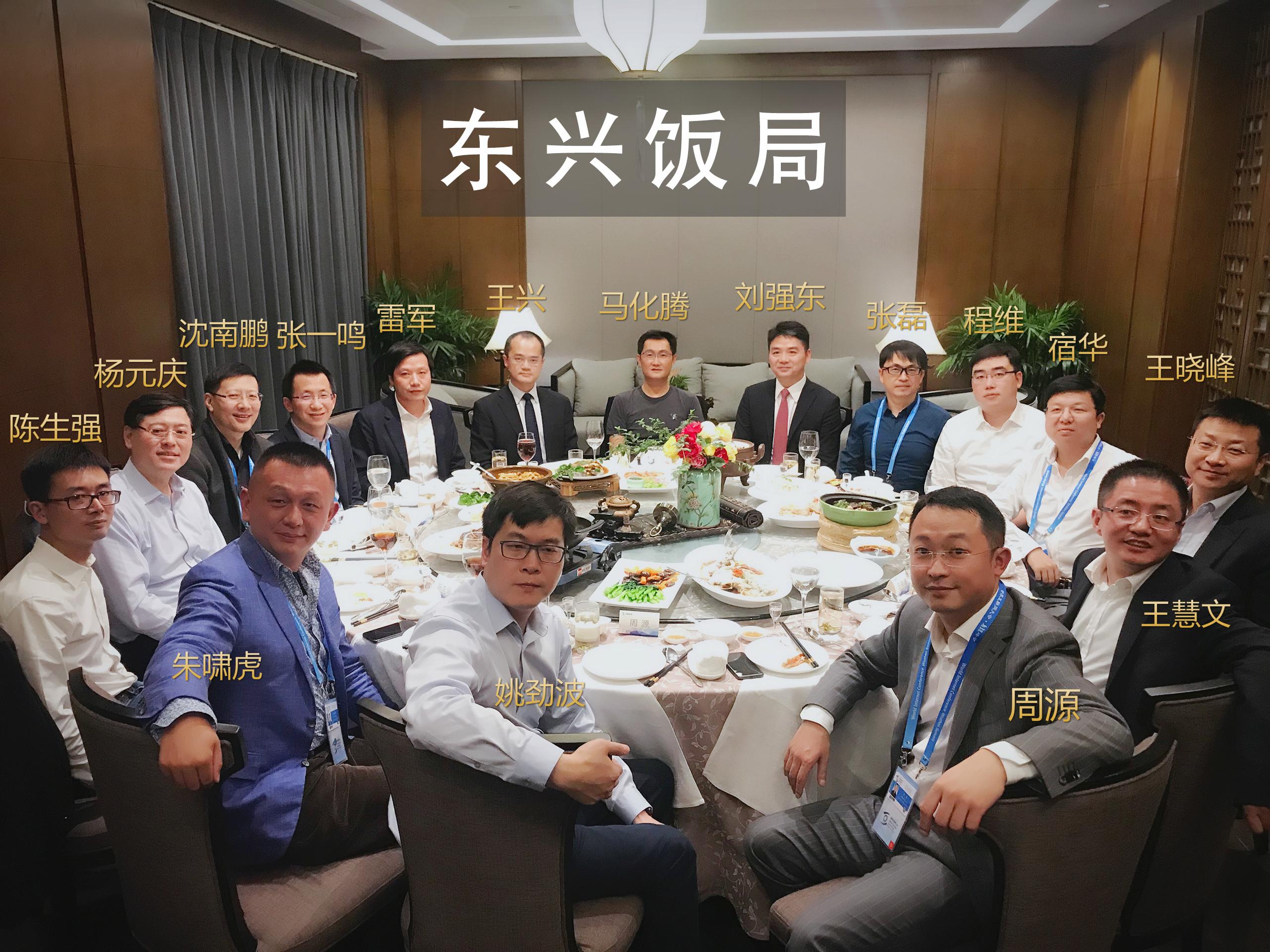 互联网大会的饭桌江湖 '东兴饭局'截胡'丁磊晚宴'的照片 - 16