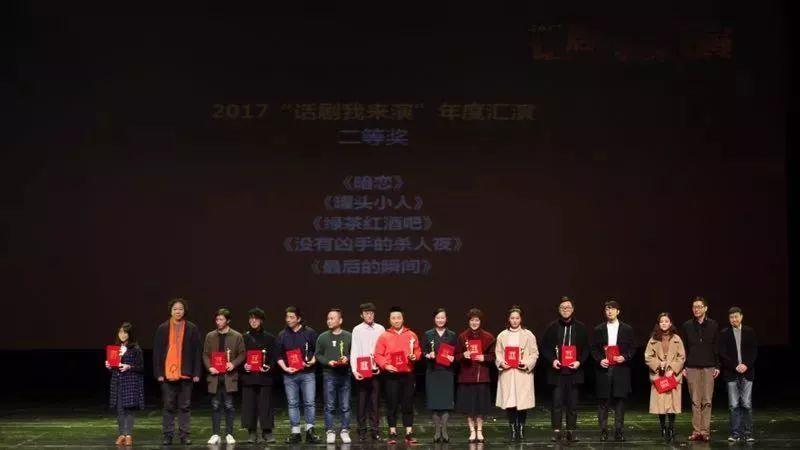 """2017""""话剧我来演""""精品话剧公演精彩谢幕"""