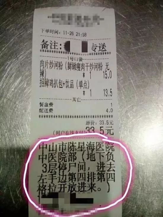 香港餐厅外卖灵异事件图片