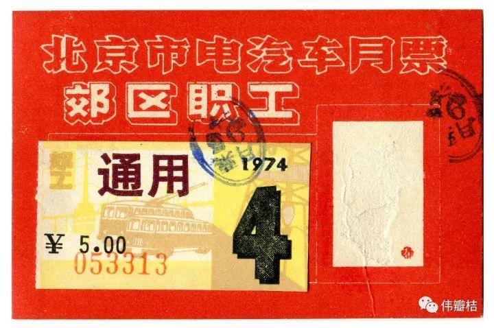"""【独家】老月票明年将在公交IC卡上""""""""聊聊那些老故事吧"""