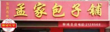 浙江金华大学城一麻辣烫店起火 引燃十八间店面