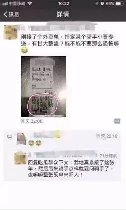 香港外卖灵异事件视频图片