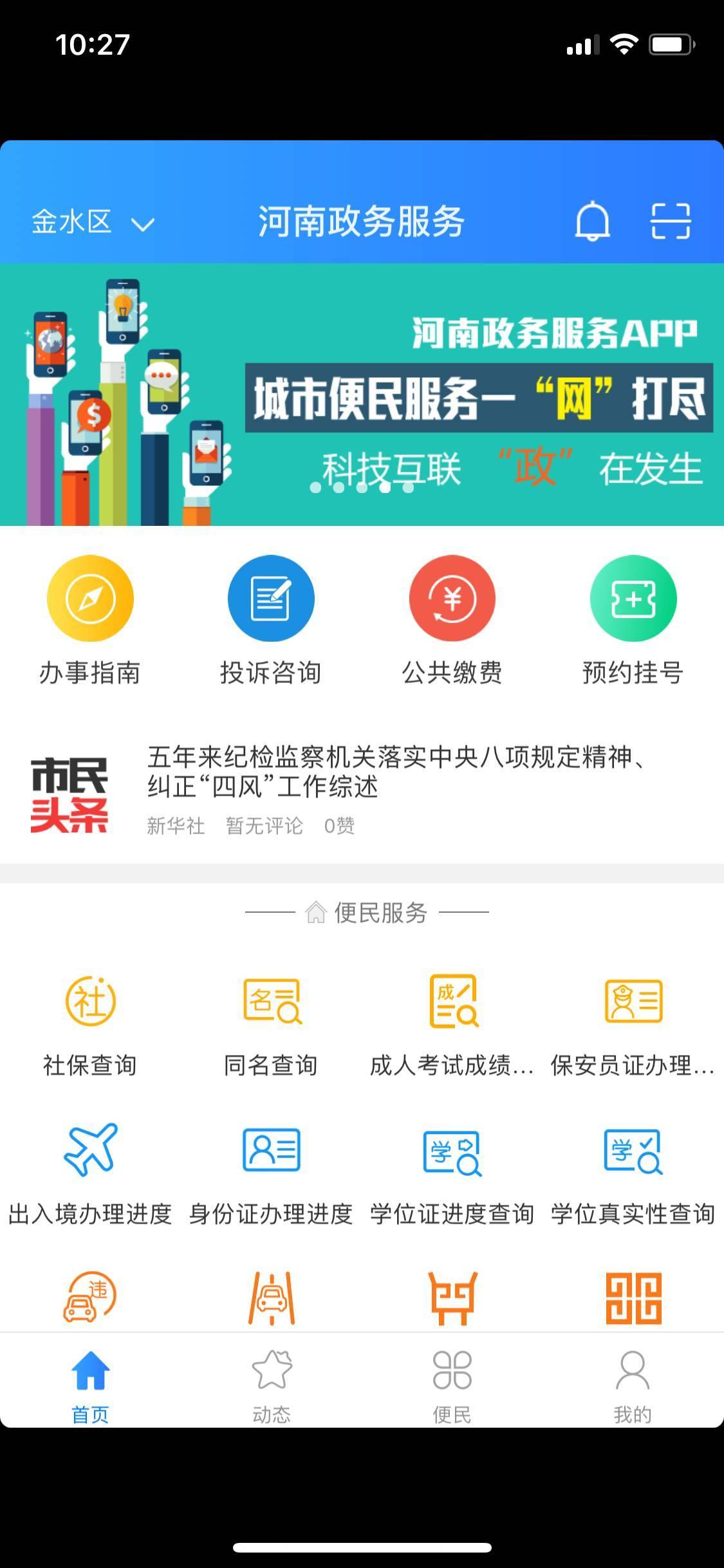 河南政务服务APP正式上线!在线办理美滋滋!