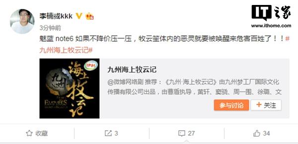 """魅蓝Note6降价是为了防止""""恶灵危害百姓"""""""