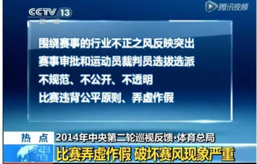 """最高检揭中国体坛高层腐败:田亮曾与某领导""""交恶""""_被内定最多得8.5分"""