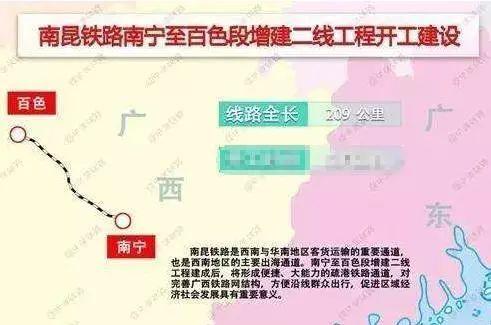 又一铁路本月开通,全长208千米,连接百色与南宁
