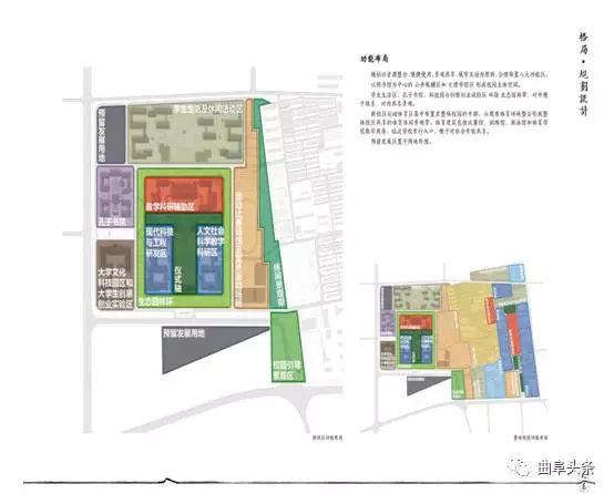 曲阜师范大学新校区启动建设 未来将建成这样