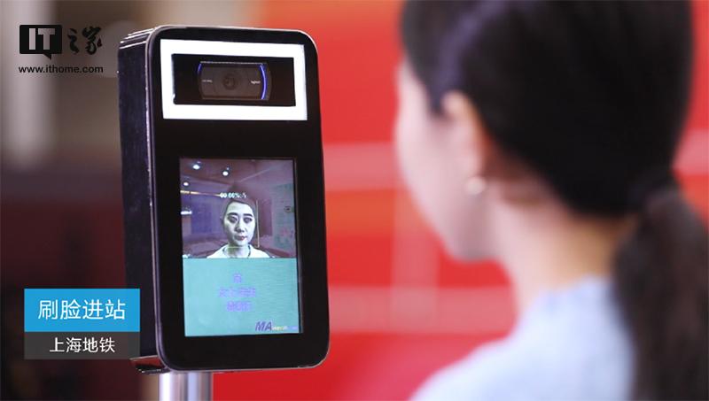 上海地铁支持支付宝刷脸进站:语音购票