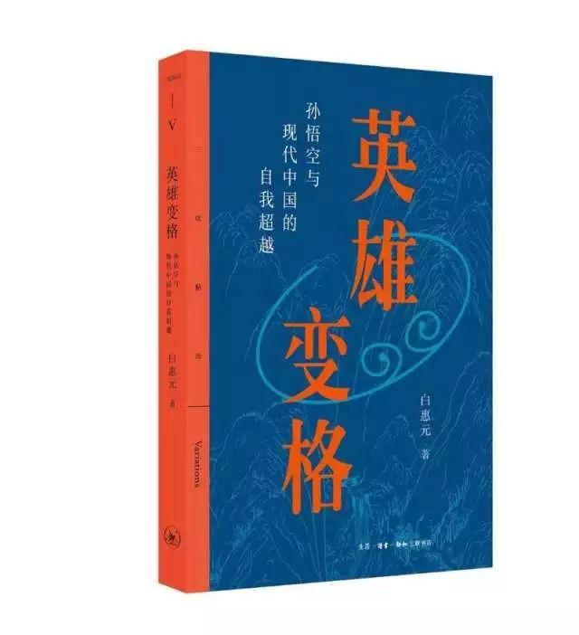 """金猴奋起千钧棒:从""""力敌""""到""""智取"""" ——新中国猴戏改造论"""