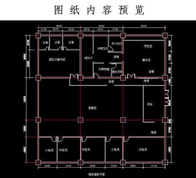 素材为cad室内装潢设计某餐厅室内装潢设计图纸,包括建筑平面图,地面