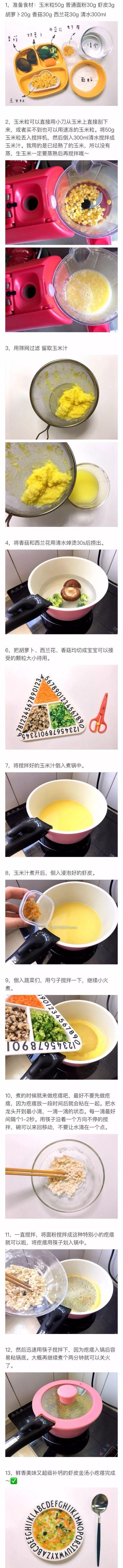 汇总 | 8款美味疙瘩汤,秋冬宝宝暖胃必备,一碗根本不够喝!