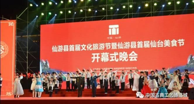 览城 展讯 2017年中国 仙游 红博会多种元素融合,实力圈粉 人气爆棚