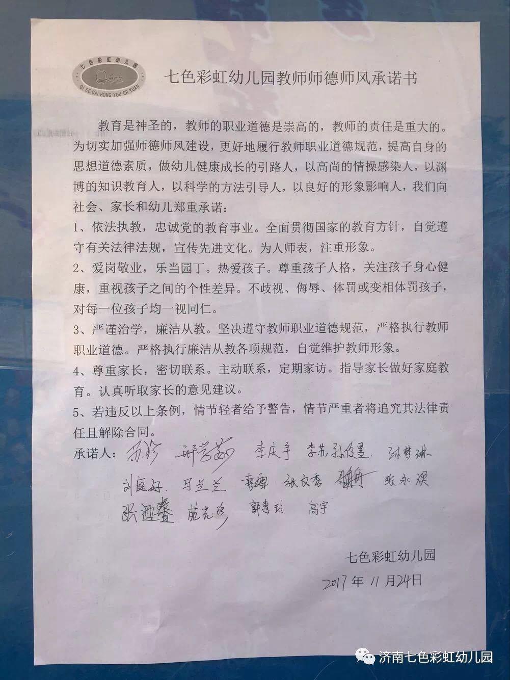 幼儿师德承诺书_济南一幼儿园被曝针扎儿童 幼儿园:放假一周 落实监控