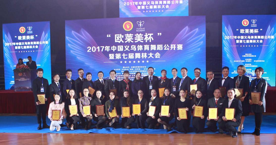 2017中国义乌体育舞蹈公开赛暨第七届舞林大会