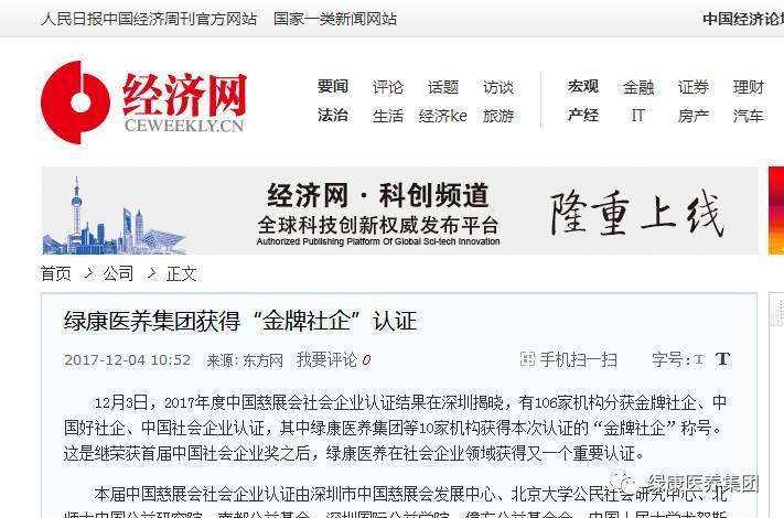 html http://www.jkb.com.cn/yzyd/2017/1204/421967.