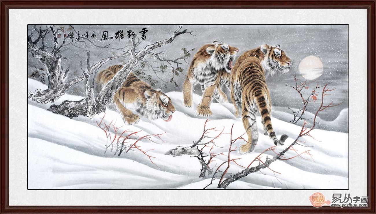 国画名家王建辉八尺横幅动物画老虎 雪野雄风