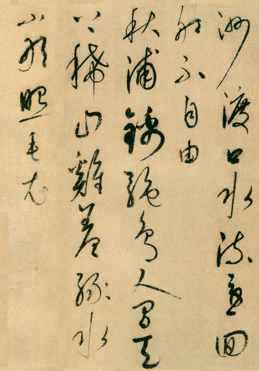 康里巎巎 草书诗书卷之 唐人绝句六首 书画印